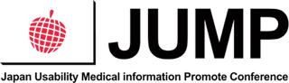 日本ユーザビリティ医療情報化推進協議会 - JUMP