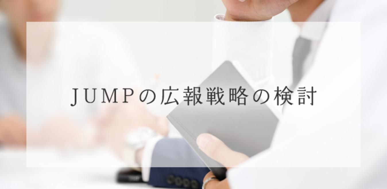 JUMPの広報戦略の検討